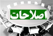اختصاصی| اساسنامه «پارلمان اصلاحات» در شورای هماهنگی جبهه اصلاحات تصویب شد