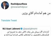 """رضا رشیدپور پاسخ وزیر ارتباطات را داد: """"من هم آمادهام آقای وزیر"""""""