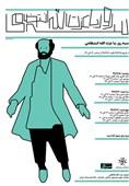 سه روز با عزتالله انتظامی در خانه هنرمندان ایران