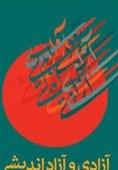 کتاب «آزادی و آزاداندیشی» در نگاه رهبر انقلاب منتشر شد