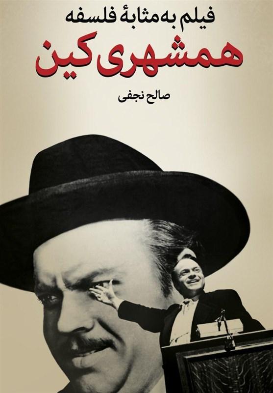 انتشار مجموعۀ سینمایی «فیلم بهمثابۀ فلسفه» و «ترنس مالیک: فیلم و فلسفه»