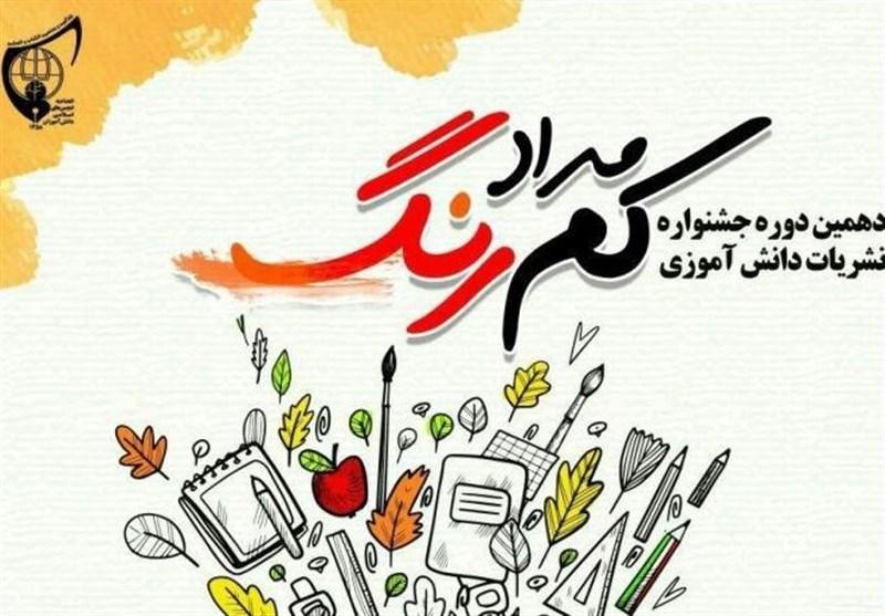 """دانش آموزان خراسان شمالی در جشنواره کشوری """"مداد کمرنگ"""" خوش درخشیدند"""