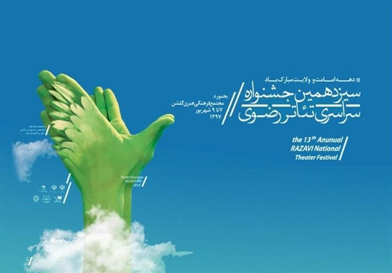 500 میلیون تومان برای برگزاری «جشنواره تئاتر رضوی» در خراسان شمالی هزینه میشود