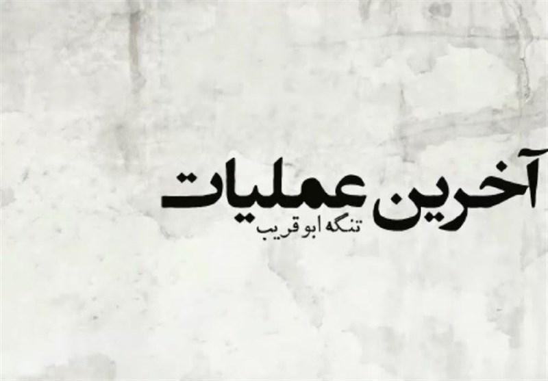 موشنگرافیکی که روایتگر حماسه تنگه ابوقریب است + فیلم