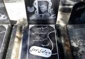 نصب سنگ مزار 24 شهید فاطمیون در گلزار شهدای تهران
