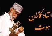 سیستان و بلوچستان| پژوهشگران موسیقی ایران در نخستین جشنواره ملی کمالان شرکت میکنند