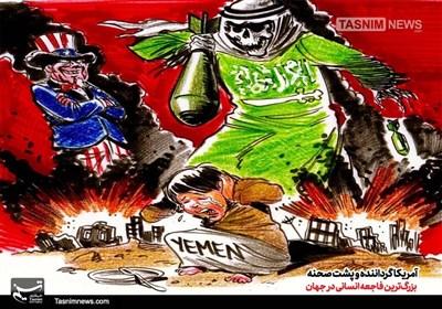 کاریکاتور/ آمریکا گرداننده بزرگترین فاجعهانسانیدرجهان