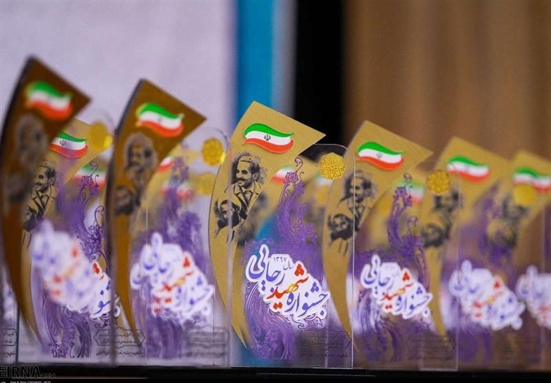 برگزیدگان جشنواره شهید رجایی آذربایجان شرقی معرفی شدند