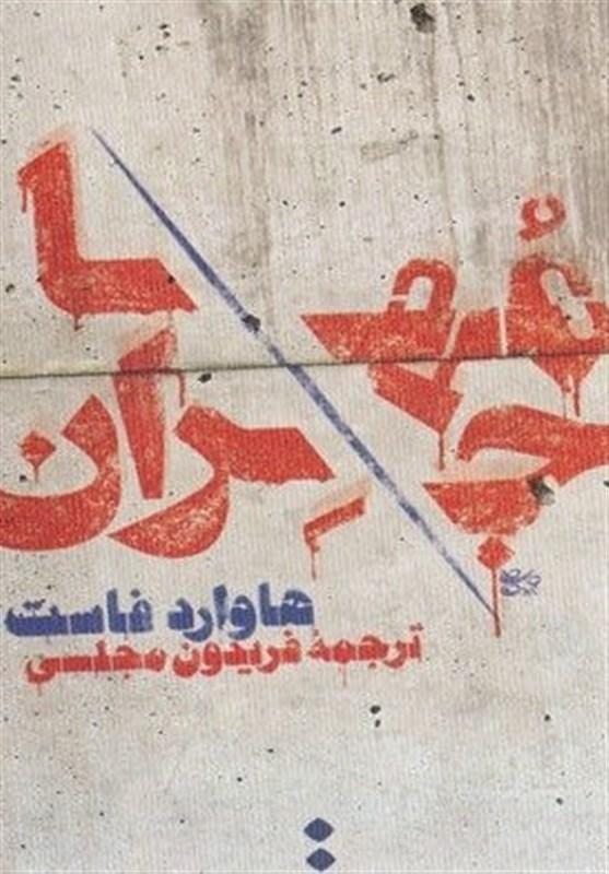 انتشار پرفروشترین اثر هاوارد فاست در ایران