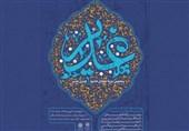 جایزه هنری غدیر به 5 چهره فرهنگی و هنری اهداء میشود