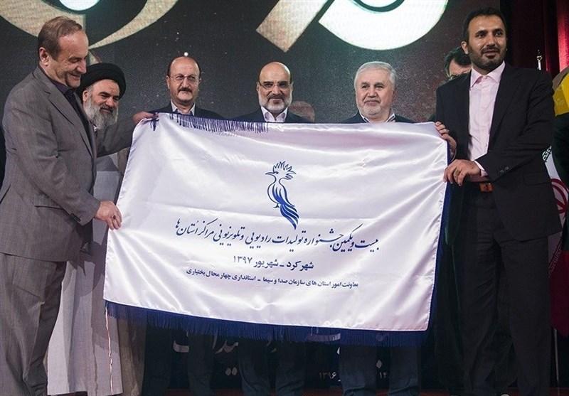 جشنواره صداوسیما در شهرکرد| شبکههای استانی نباید تکرار شبکههای سراسری باشند