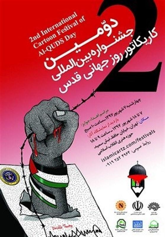 اختتامیه جشنواره کاریکاتور «روز جهانی قدس» برپا میشود