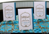 کتاب «احتجاجات و مناشدات به حدیث غدیر» رونمایی شد + تصاویر