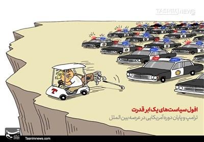 کاریکاتور/ افول سیاستهای یک ابر قدرت