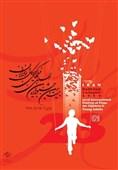 مروری بر جشنواره بینالمللی فیلمهای کودک و نوجوان| گام بیست و سوم و درخشش «کودک و فرشته»