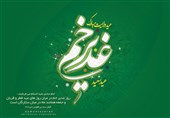 ثواب روزه عید غدیر درکلام اهل بیت (ع)
