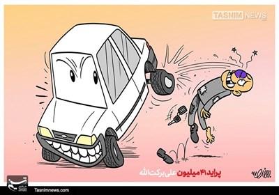 کاریکاتور/ پراید 41میلیون علیبرکتالله