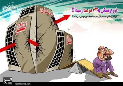 کاریکاتور/ تورم 62درصدی مسکن!!!