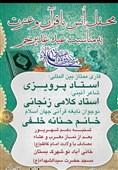 محفل انس با قرآن در مسجد سیدالشهدا(ع) برگزار میشود