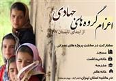 حضور بنیاد محرومیتزدایی فائزون در مناطق محروم