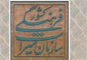 جلسه مجلس و شورای نگهبان درباره تشکیل وزارت میراث فرهنگی
