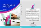 """کتاب """"آزادسازی سهام عدالت، موانع و راهکارها"""" منتشر شد"""