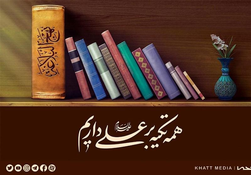 چهار پوستر جدید برای عید غدیر منتشر شد +عکس
