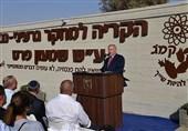 نتانیاهو نام تاسیسات هستهای دیمونا را تغییر داد