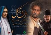 استقبال مردمی در روز اول اکران فیلم سینمایی «داش آکل»