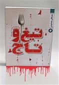 نگاهی به رمان «تیغ و تاج»؛ روایت زندگی یک شکنجهگر دوران طاغوت