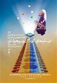 مروری بر جشنواره بینالمللی فیلمهای کودک و نوجوان| جشنواره بیست و پنجم و سلام دوباره به اصفهان