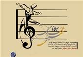 """آذربایجانغربی، پایتخت """"موسیقی سنتی و مقامی"""" مناطق کشور"""