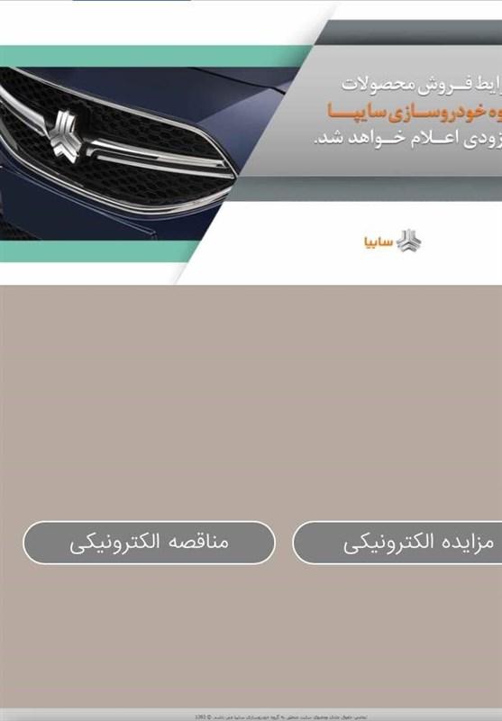 هجوم زودهنگام مردم به سایت شرکت سایپا/اعلام جزئیات پیش فروش خودرو بزودی