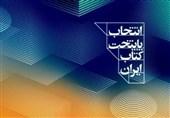 پنجمین دوره پایتخت کتاب ایران کلید خورد