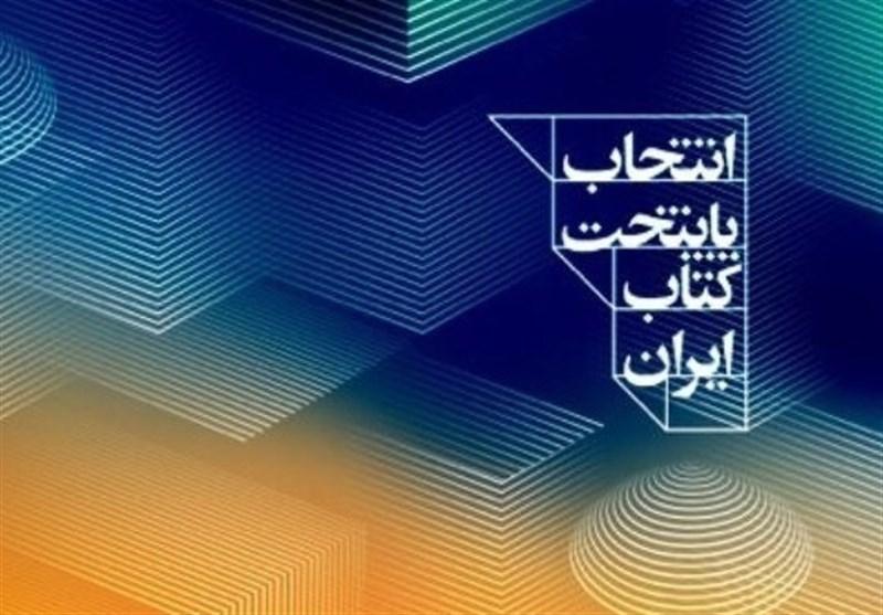 یزد| استان یزد پتانسیل انتخاب به عنوان پایتخت کتاب جهان را دارد
