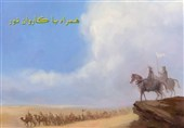 با کاروان نور| مناجات امام حسین(ع) در کربلا به روایت امام سجاد(ع)