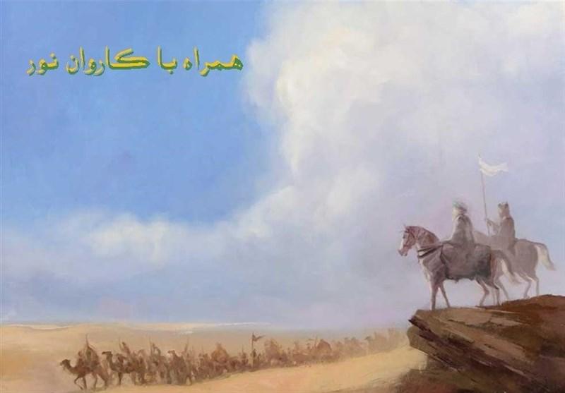 با کاروان نور | پیوستن «زهیر» به کاروان امام حسین(ع)