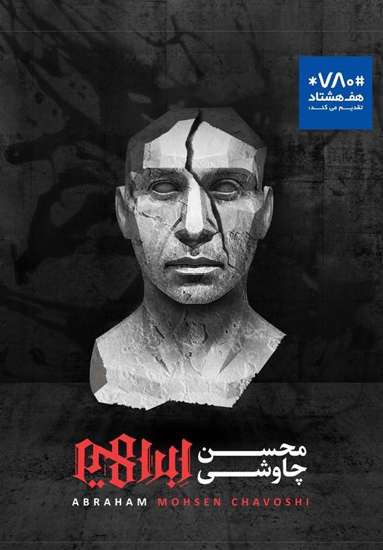 """""""ابراهیم"""" با صدای محسن چاوشی منتشر شد"""