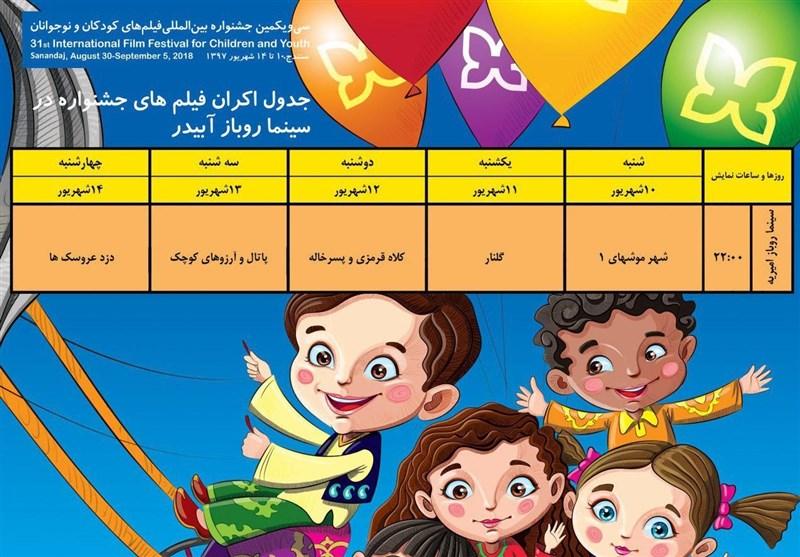 جشنواره بینالمللی فیلم کودک و نوجوان در کهگیلویه و بویراحمد برگزار میشود