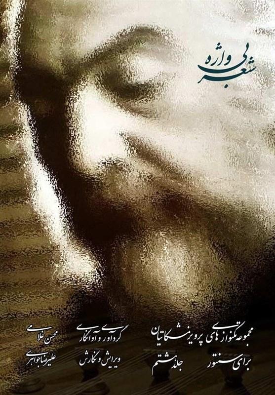 """جلد هشتم """"شعر بی واژه"""" براساس آثار مشکاتیان منتشر شد"""