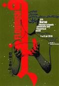 داوران بخش پوستر جشنواره تئاتر باران معرفی شدند
