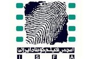 نامزدهای یازدهمین جوایز آکادمی فیلم کوتاه ایران معرفی شدند