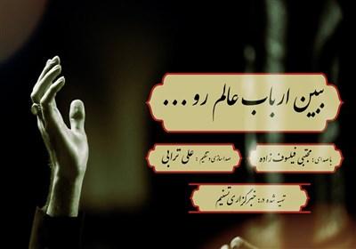 نماهنگ | ببین ارباب عالم رو ...