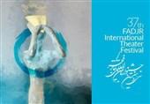 چهارده نمایش تئاتر استانى فجر