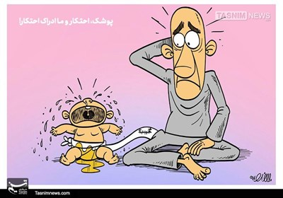 کاریکاتور/ پوشک، احتکار و ما ادراکاحتکار!