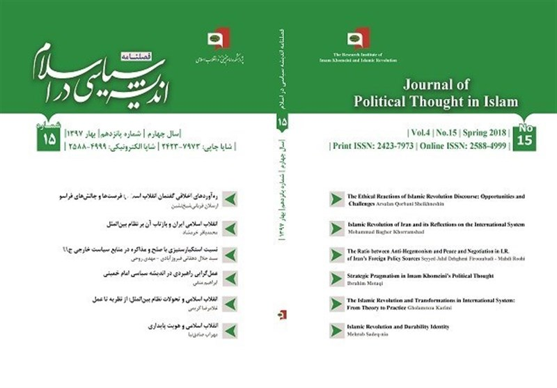 پانزدهیمن شماره فصلنامه اندیشه سیاسی در اسلام منتشر شد