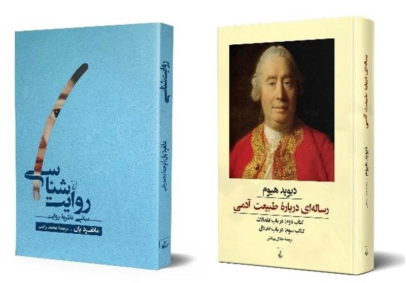 انتشار دو کتاب از «مانفرد یان» و «دیوید هیوم»
