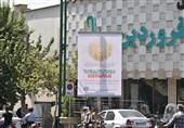 همکاری شهرداری تهران در برگزاری جشنواره هنر مقاومت
