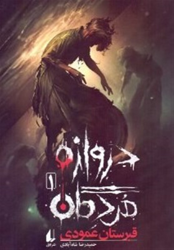 نخستین جلد از سهگانه «دروازه مردگان» شاهآبادی منتشر شد