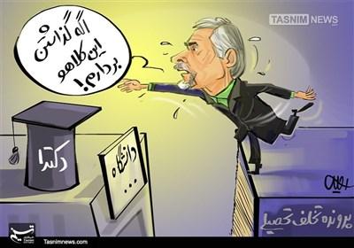 کاریکاتور/ ماجرای تخلف تحصیلی!!!